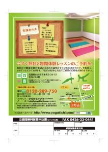 【完成】yogakichi_uOL